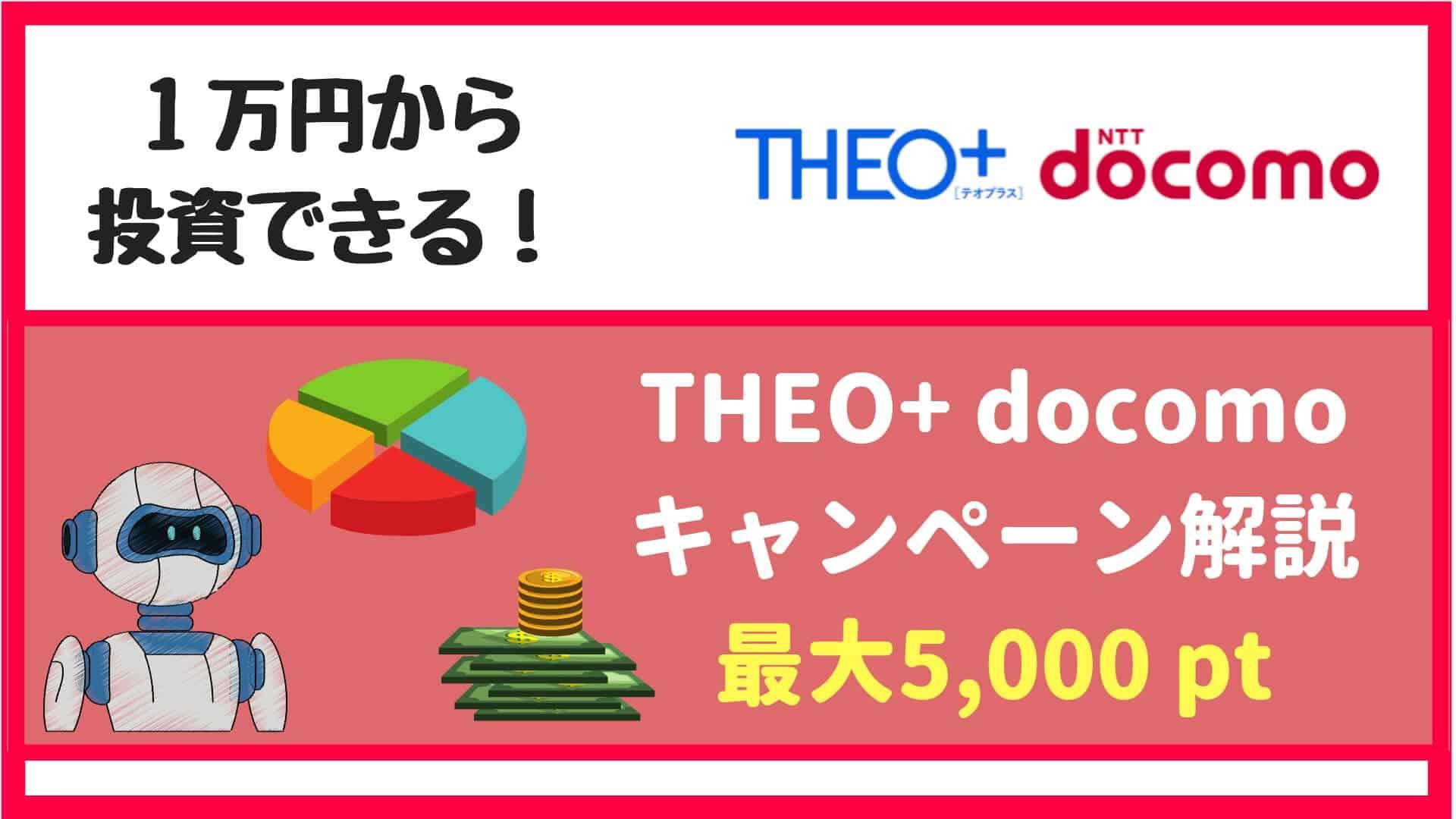 THEO+docomoキャンペーン【2019年6月】積立で5,000 dポイント(最大)が貰える