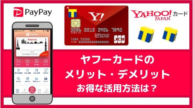ヤフーカードの評価|メリット・デメリット、お得な使い方(PayPayへのチャージ)など徹底解説