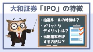 大和証券IPOのメリット|ネット配分が多い抽選ルールと主幹事実績に注目