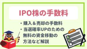 【IPOの手数料】購入や売却、主幹事の手数料は?資金移動の効率的な方法も解説