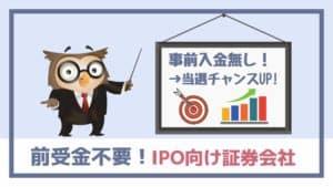 【資金0円】IPO抽選に前受金不要(事前入金なし)で参加できる証券会社
