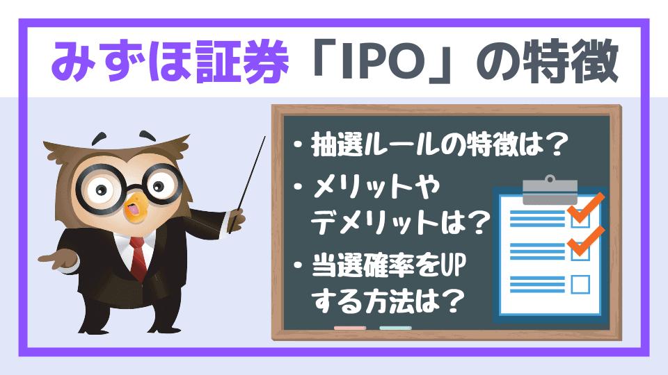 みずほ証券のIPOルール・抽選方法は?主幹事が多いのに当たりにくい?