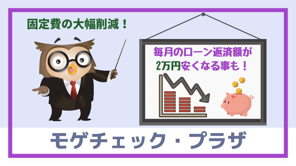モゲチェックプラザの評価|住宅ローン借換え時のメリットや手数料、口コミは?f
