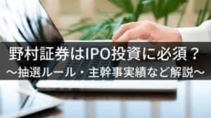 【事前入金なし】野村証券のIPOは当たらない?抽選ルールなどメリット・デメリットを解説
