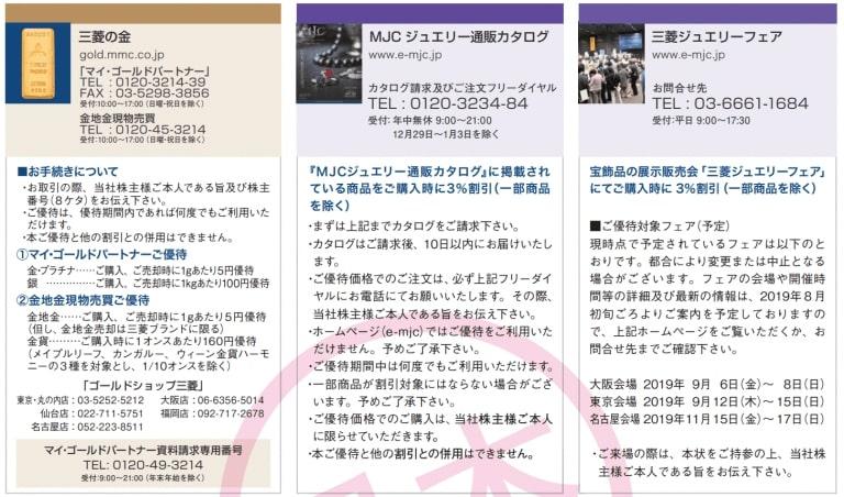 三菱マテリアル(5711)の株主優待(例)