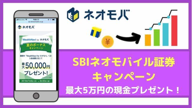 SBIネオモバイル証券キャンペーン【2019年7月】最大5万円の現金・ポイントを貰う方法