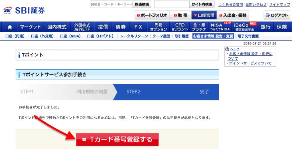 SBI証券「Tカード番号」を登録する