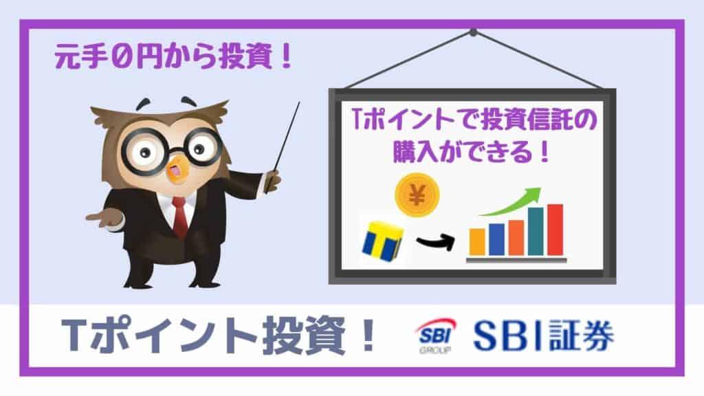 【SBI証券】Tポイントで投資信託を購入するメリットは?楽天証券のポイント投資どっちがオススメ?か比較・解説
