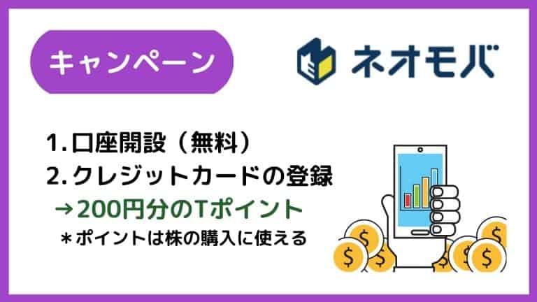 【ネオモバキャンペーン】口座開設でTポイント200円分