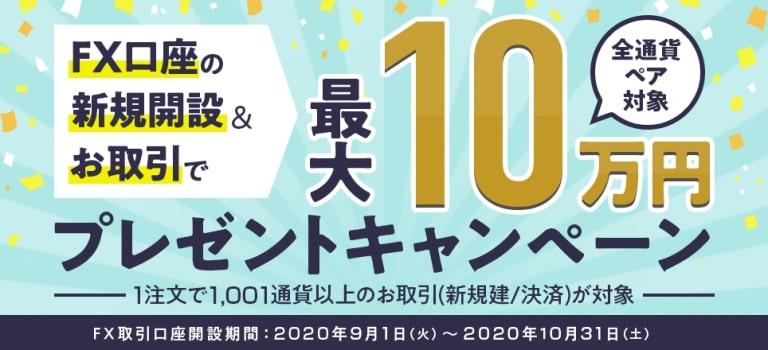 ネオモバFX口座の開設で最大10万円!キャンペーン
