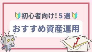 初心者向けオススメ資産運用【2020年版】10万円・元手0円から始められる投資法を比較・解説