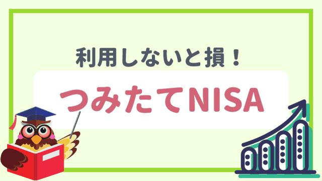 つみたてNISAの始め方|基礎知識からNISA向け投資信託・証券会社まで徹底解説
