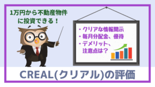 CREAL(クリアル)の評価|手数料や利回り等のメリット、デメリット等を比較・解説