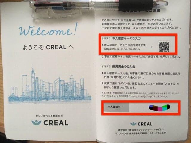 クリアル(CREAL)の認証キーが記載されたハガキ