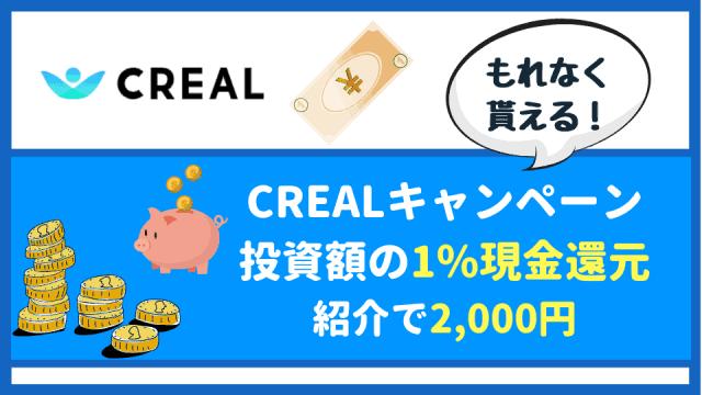 CREAL(クリアル)キャンペーン【2019年8月】新規投資や紹介で最大100万円の現金が貰える!