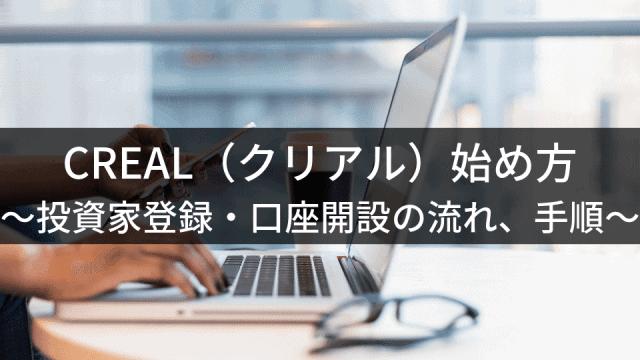 CREAL(クリアル)の始め方【図解】口座開設や登録方法の流れ・手順、投資の仕方を解説