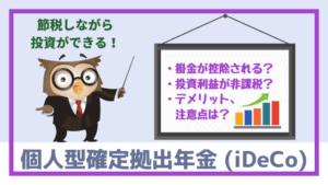 個人型確定拠出年金(iDeCo:イデコ)とは?特徴やメリット・デメリットを比較・解説