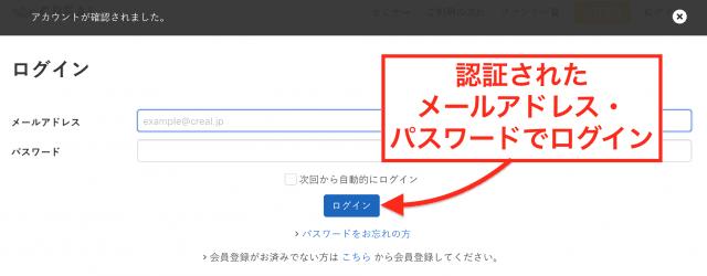認証されたメールアドレス・パスワードでログイン|クリアル口座開設・投資家登録