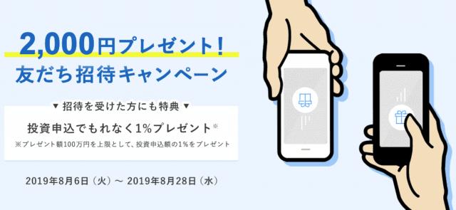 CREAL(クリアル)紹介キャンペーン