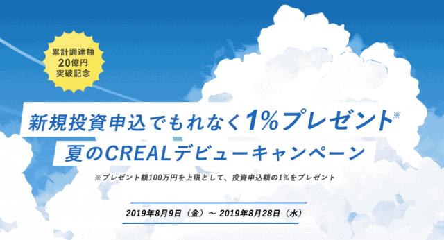 CREAL(クリアル)新規投資キャンペーン