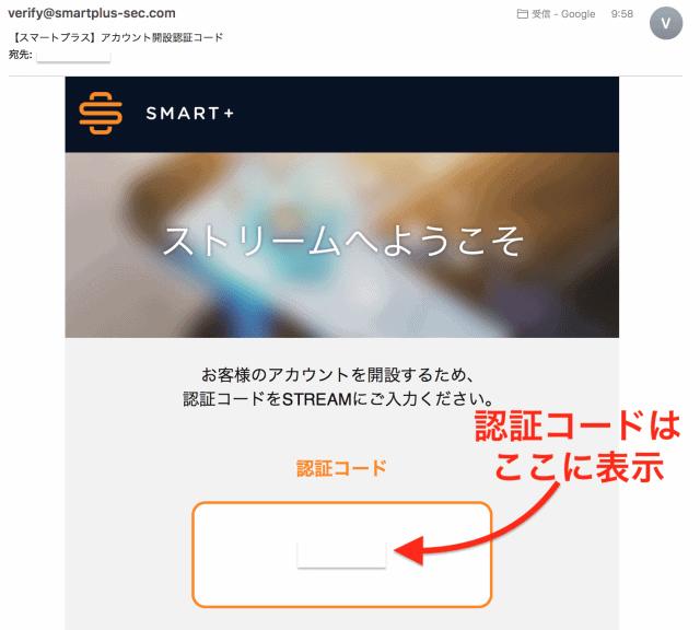 認証コードがメールに送付される|スマートプラス 「ストリーム」口座開設