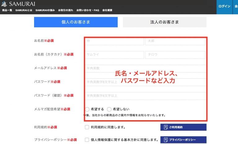 氏名・メールアドレス・パスワードの入力&設定画面 SAMURAI証券の口座開設