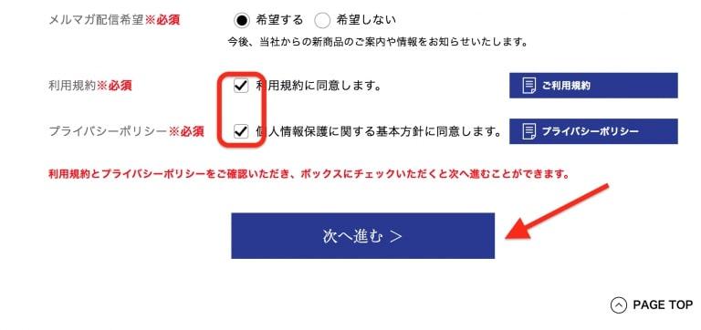 同意事項をチェックして「次へ進む」 SAMURAI証券