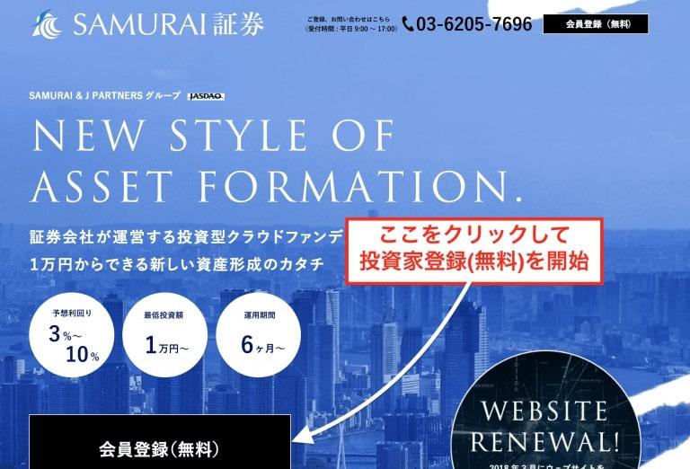 SAMURAI証券公式サイト 画面左下の「会員登録(無料)」をクリック・タップする