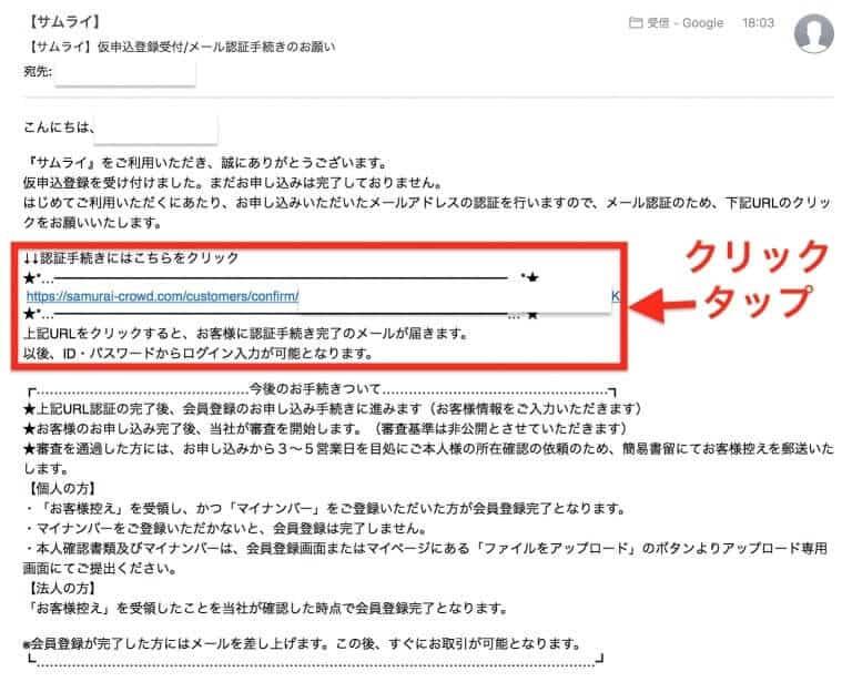 仮登録の認証手続き(メール画面) サムライ証券の新規投資家登録(口座開設)画面
