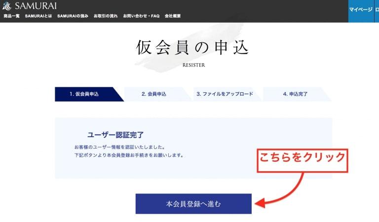 仮登録のメール認証画面 「本会員登録へ進む」をクリック・タップ