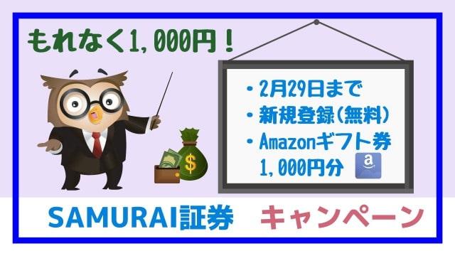 SAMURAI証券キャンペーン!投資家登録(無料)で1,000円分のAmazonギフト券プレゼント!