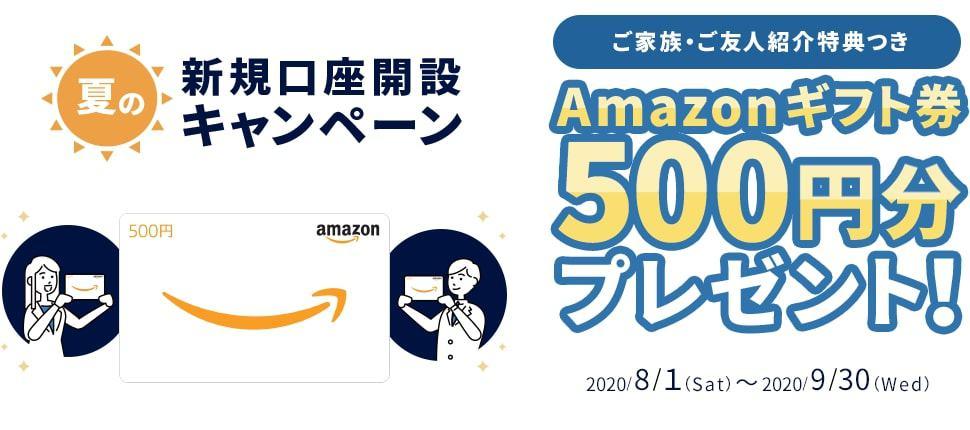 SAMURAI証券キャンペーン 口座開設で500円分のAmazonギフト!