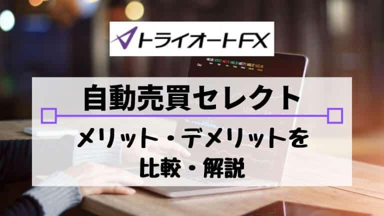 トライオートFX「自動売買セレクト」の評価は?メリット・デメリット、口コミ等を比較・解説