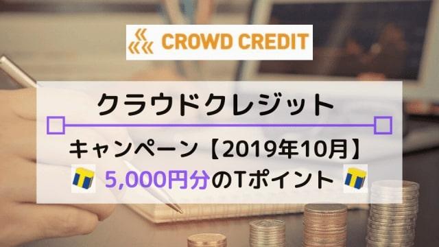 クラウドクレジットキャンペーン【2019年10月】5,000円分のTポイントが貰える!