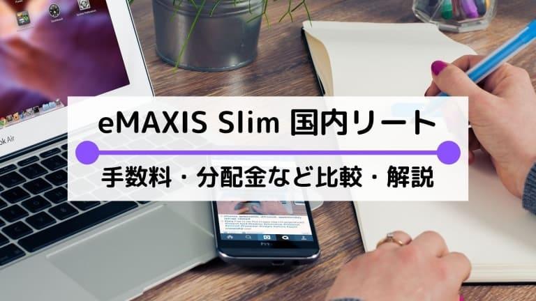 eMAXIS Slim国内リート インデックスの評価は?手数料(実質コスト)や分配金を比較・解説