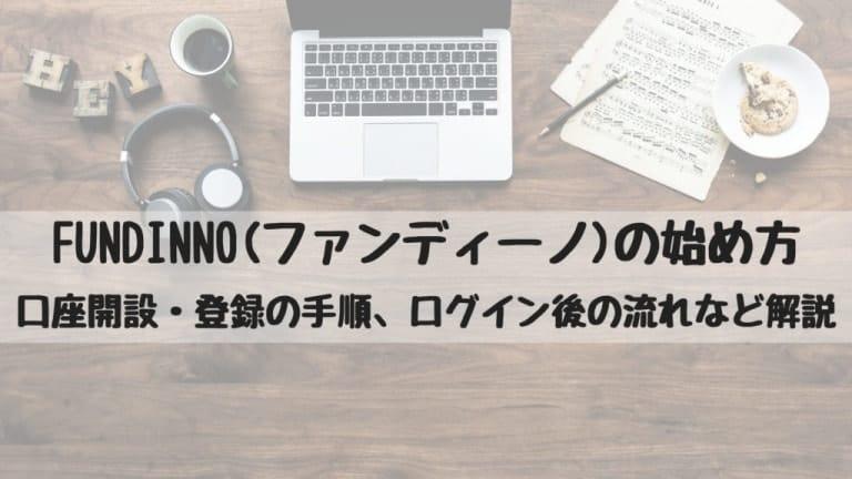 FUNDINNO(ファンディーノ)の始め方|口座開設の手順や流れ、審査方法、投資の仕方など徹底解説