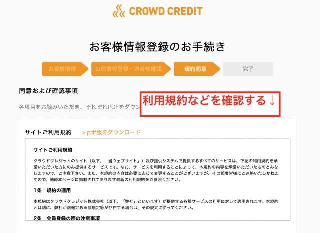 利用規約や同意事項を確認する|クラウドクレジット登録手続き