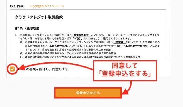 同意して「登録申込をする」をクリック|クラウドクレジット申込み画面