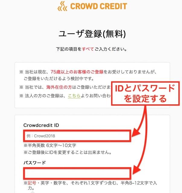 ユーザーIDとパスワードを設定する|クラウドクレジットユーザー登録