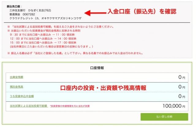 入金・振込先口座(三井住友銀行)の情報を確認する|クラウドクレジット