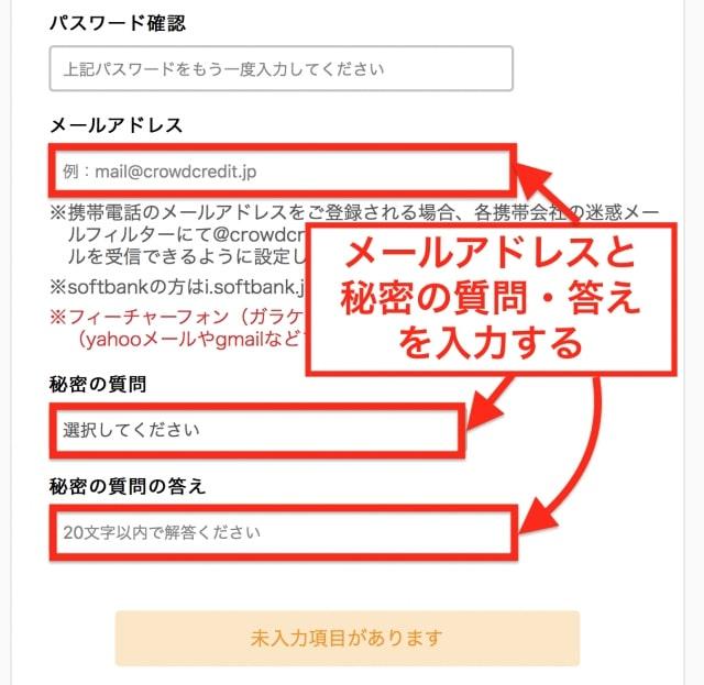 メールアドレスの登録と秘密の質問・答えを設定|クラウドクレジットユーザー登録