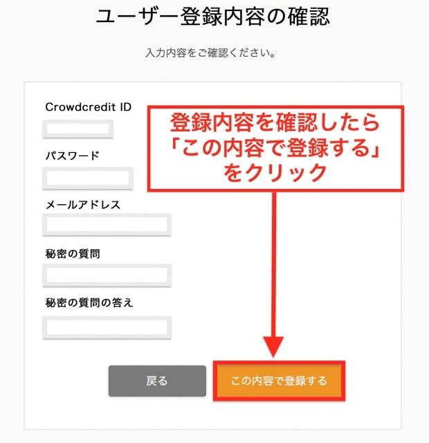 「登録内容を確認する」をクリック|クラウドクレジットユーザー登録