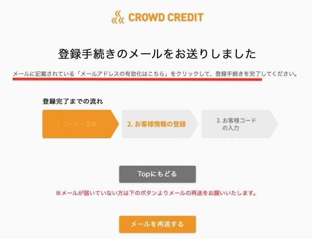 メールアドレスの有効化をする|クラウドクレジットユーザー登録