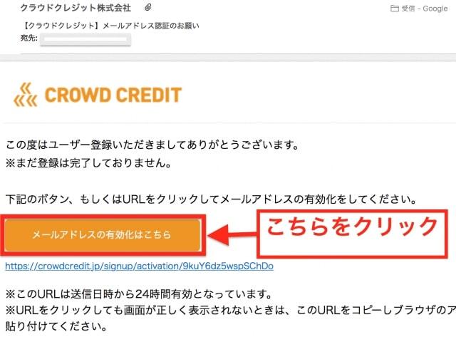 メールアドレスの有効化をするためのメール画面|クラウドクレジット口座開設
