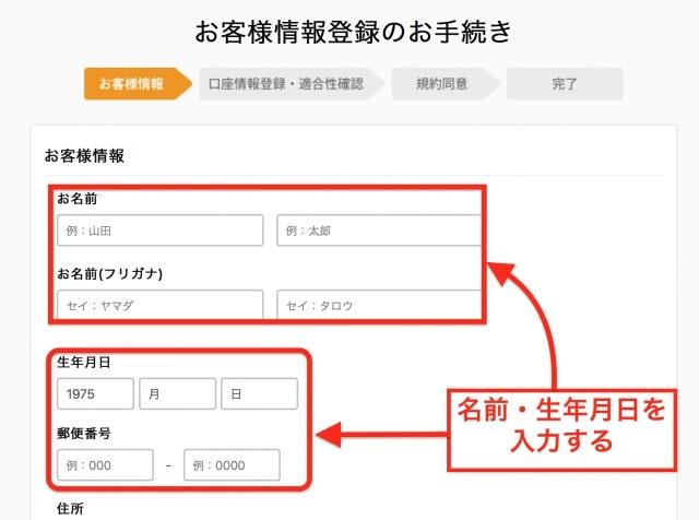 登録手続き画面|クラウドクレジット口座開設