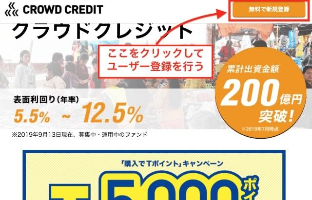 クラウドクレジットのユーザー登録画面