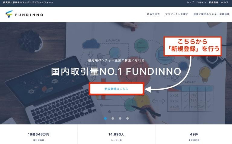 投資家の新規登録を行う|FUNDINNO公式ページ