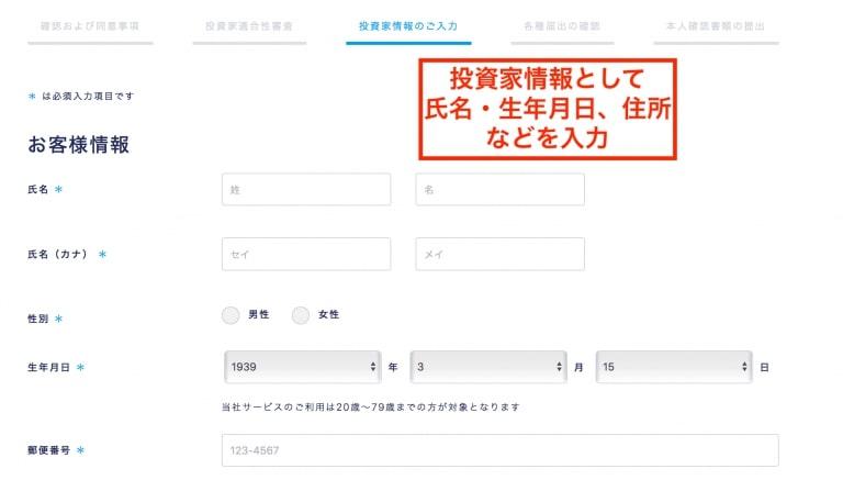 氏名・生年月日、住所など投資家情報を入力|FUNDINNO申し込み