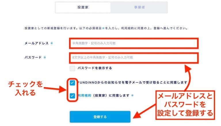 メールアドレスとパスワードを設定し「登録する」|FUNDINNO