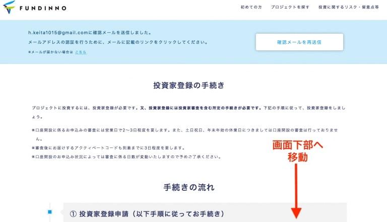 メールアドレス・パスワード設定完了画面|FUNDINNO